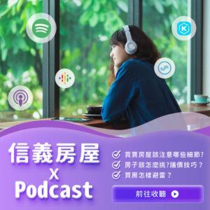 信義房屋Podcast解密中古屋買賣、各種買屋流程名詞